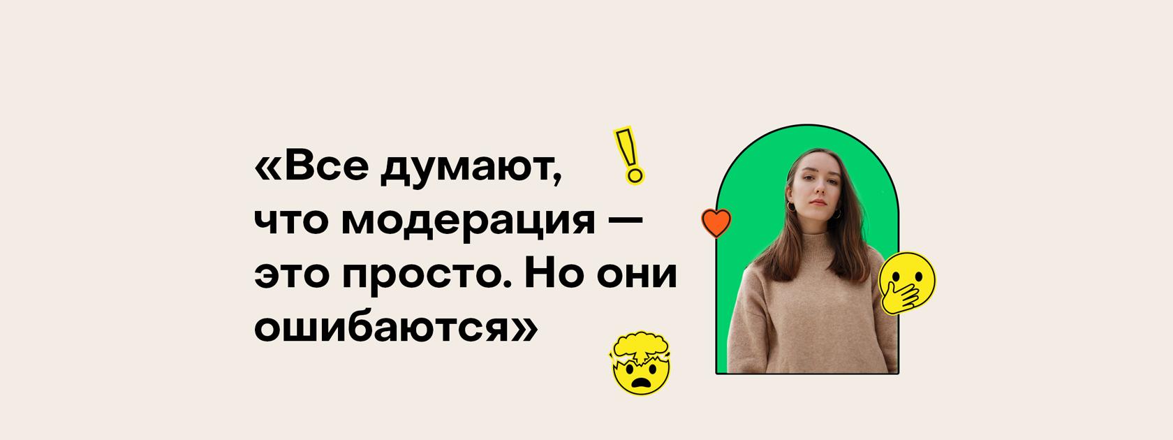Марина Лисецкая о плохой модерации, хорошем комьюнити и силе эмпатии
