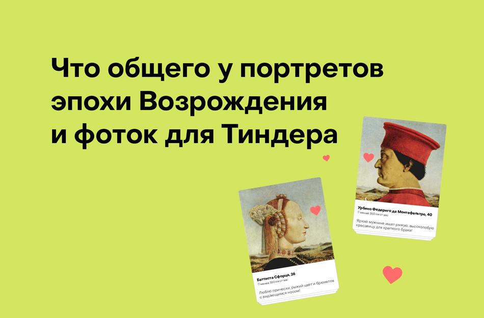 Надя Варочкина про селфи и фильтры, которые появились за много веков до инстаграма