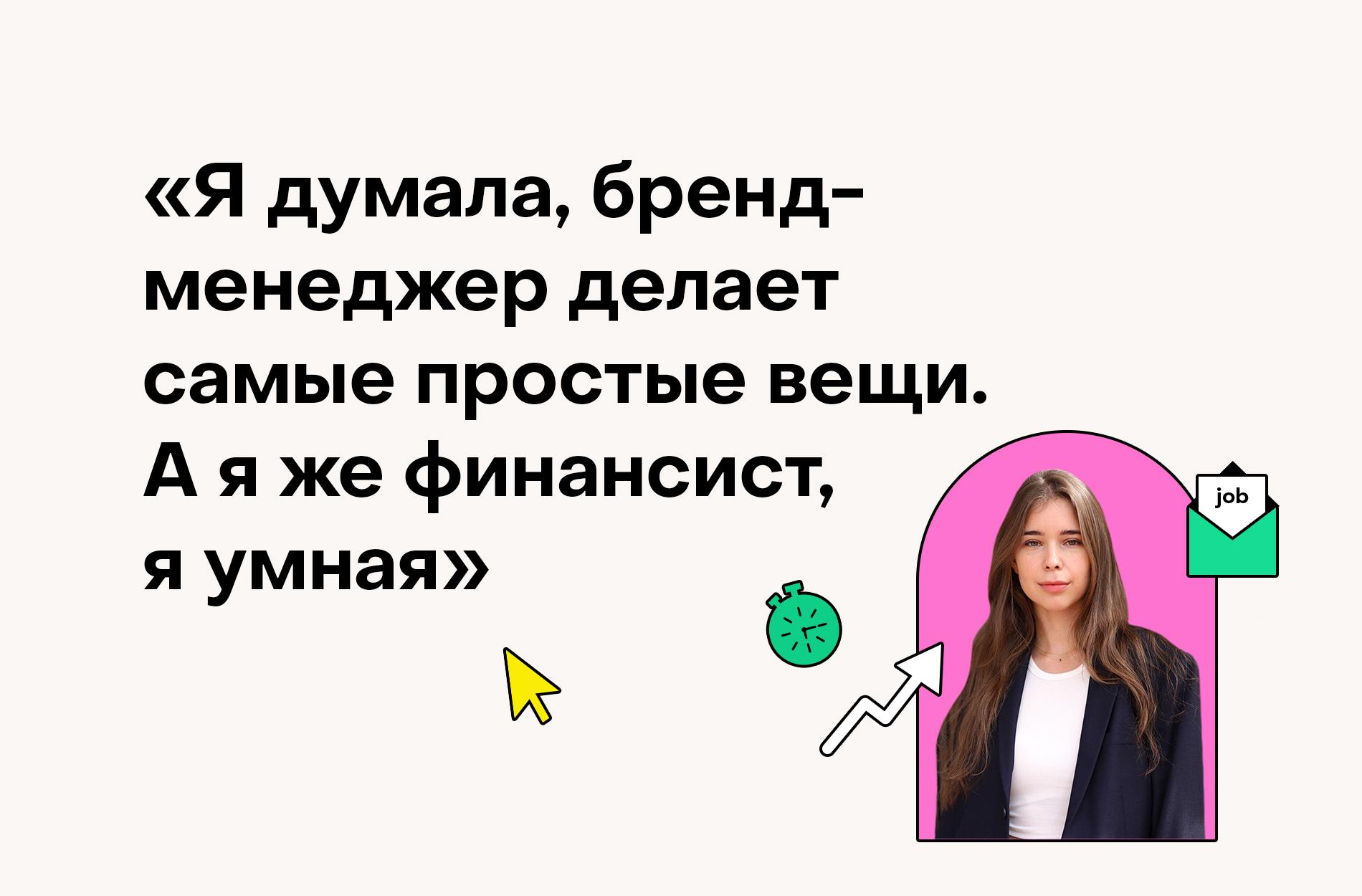 Маша Мерзлякова о том, как за пару лет вырасти из стажера в бренд-менеджера в США