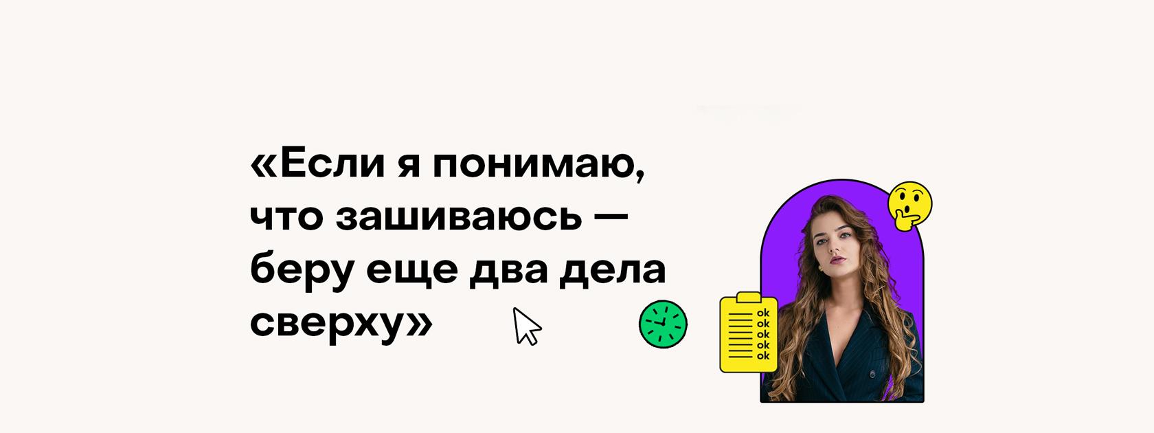 Катя Борисова про управление проектами, людьми и собой