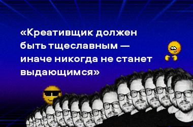 Дима Семенов из Google Russia про хороший сторителлинг, плохих креативщиков и лучшую рекламу, которая не попала на фестивали