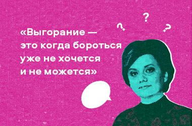 Алена Владимирская про переработки, work-life balance, посткарантинное выгорание и момент, когда надо менять работу